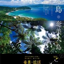 沖縄広告賞で金賞を受賞したポスター(同協会事務局提供)