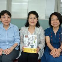 「奄美の人・くらし・文化」を出版した(左から)川北さん、末岡さん、浅野さん=27日、南海日日新聞社