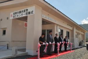 テープカットで地域の産業振興を祈念した新農林産物加工センター稼働式=22日、奄美市住用町