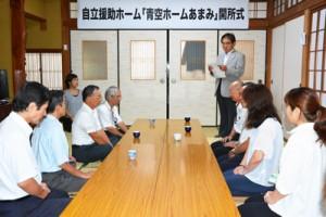 「青空ホームあまみ」の開所式であいさつする喜入理事長=15日、奄美市名瀬朝仁新町