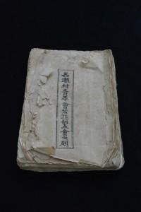 重江さんが寄贈した「名瀬村青年会芦花部支会会則」(合綴本)=奄美博物館