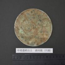中増遺跡の墓から出土した銅鏡