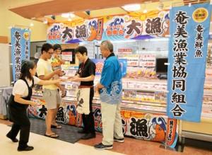 多くの買い物客が訪れた奄美漁協のコーナー=6日、沖縄県西原町のショッピングモール