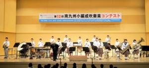 南九州小編成吹奏楽コンテストで金賞に輝いた奄美高校吹奏楽部=11日、沖縄県うるま市