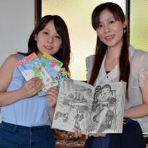 (左から)奨励賞を受賞した漫画家姉妹のあかりさんとはるかさん=29日、奄美市笠利町