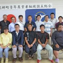 龍郷町の若手農家らで結成した青年農業者組織=1日、町役場
