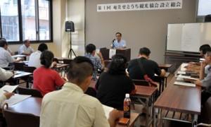 観光情報の提供力向上へ協力を申し合わせた設立総会=23日、瀬戸内町商工会館
