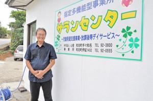 オープンした「サランセンター」と運営法人の安徳理事長=1日、和泊町伊延