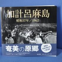 瀬戸内町町制施行60周年記念として出版される「加計呂麻島 昭和37年/1962 ヨーゼフ・クライナー撮影写真集」