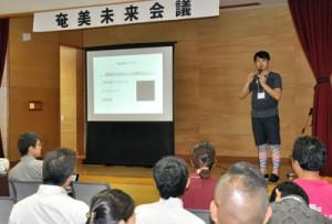 島おこしに取り組む若手5人が発表した奄美未来会議=2日、奄美市名瀬のAiAiひろば