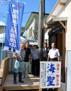 直売店「海聖」を開業した名瀬沿岸漁業改善グループ=28日、奄美市名瀬