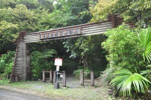 再整備される奄美自然観察の森の入り口=20日、龍郷町