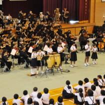 金管バンドの児童らとも共演した関西フィルハーモニー管弦楽団の演奏会=24日、天城小学校