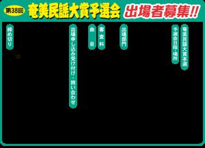 奄美民謡大賞予選会