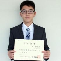 難関の試験に合格した中健太朗さん(提供写真)