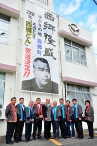 龍郷町役場に登場した「西郷どん」の特大懸垂幕=28日、龍郷町