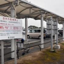 置きっ放しにする迷惑駐車が後を絶たない奄美空港駐車場=日、奄美市笠利町