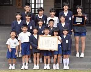 全国野生生物保護実績発表大会で最高賞の環境大臣賞を受賞した屋仁小の児童ら