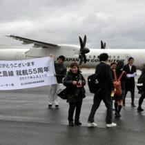 鹿児島―徳之島線の就航55周年を記念したセレモニー=23日、徳之島空港