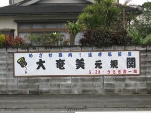 大奄美応援看板★160314富川