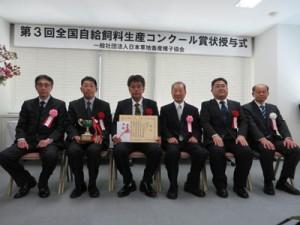 第3回全国自給飼料生産コンクールで、農林水産省生産局長賞を受賞した永吉輝彦さん(左から3人目)