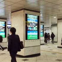 奄美群島国立公園をPRするデジタルサイネージ広告=大阪駅御堂筋口