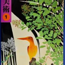 田中一村の作品が表紙を飾った光村図書の美術教科書