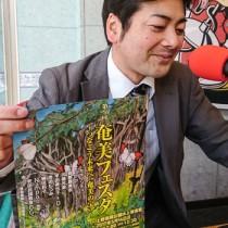 コミュニティーラジオ「レインボータウンFM」で奄美フェスタをPRする原田尚樹さん=19日、東京・江東区