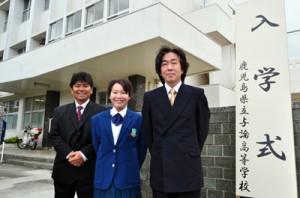 与論町ふるさと留学制度の第1号生徒として、与論高校に入学した綿貫さん(中央)。父の信行さん(右)、里親の本園さん=7日、与論町