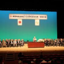 あましんアルカイックホールで催された関西奄美会創立100周年記念大会=16日、兵庫・尼崎市