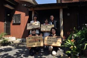 奄美の自然や文化、産業のPRに取り組む農業体験民宿4施設の代表者ら=21日、奄美市住用町
