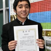 高校生生物研究発表会で優秀賞を受賞した久保駿太郎さん=3月21日、大島高校