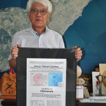 小惑星「Chinacyo」の命名認定書を持つ平安町長=25日、知名町