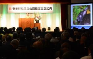 群島内外から約250人が出席した奄美群島国立公園指定記念式典=14日、奄美市名瀬