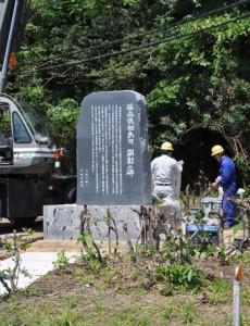 設置工事が始まった「笹森儀助島司 顕彰の碑」=19日、龍郷町龍郷小浜地区