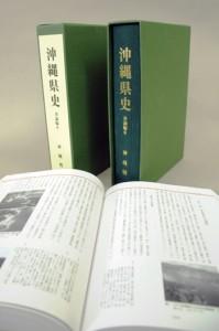 沖縄県教委が県史「沖縄戦」を刊行170611栄