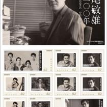 島尾敏雄の生誕100年を記念したオリジナル切手