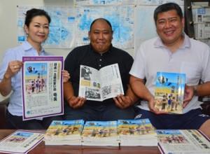 「奄美の相撲読本」を刊行した奄美島おこしプロジェクトのメンバー=22日、奄美市名瀬
