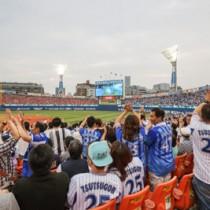 ベイスターズの攻勢に沸く奄美席=27日、横浜スタジアム