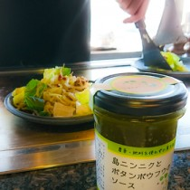 東京の消費者に人気の「島ニンニクとボタンボウフウのソース」=東京・千房。恵比寿ガーデンプレイス店