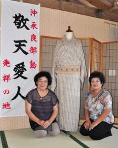NHK大河ドラマ「西郷どん」の放送を記念して長谷川さん(左)と三昌さんが制作した芭蕉布の着物=20日、知名町