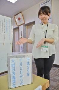 奄美市が大雨災害義援金の受け付けをスタート=10日、市役所