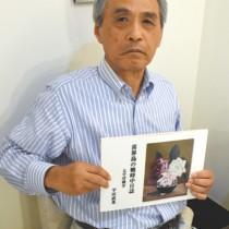 祖父武重さんの戦争体験記を手にする平田さん=2日、鹿児島市