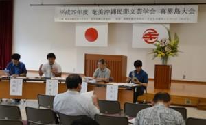 岩倉市郎と喜界島の民間文芸をテーマにしたパネルシンポジウム=17日、喜界町
