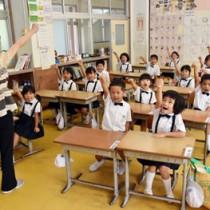1年生の教室で気合を入れる児童と教諭ら=1日、伊津部小学校
