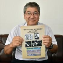 「奄美市(旧名瀬市)地区対抗野球40年の記録」を発行した中英信さん=19日、南海日日新聞社