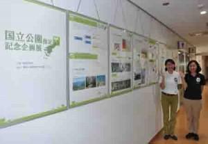 指定地域などを分かりやすく解説している「国立公園指定記念企画展」=10日、龍郷町りゅうがく館