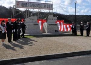 国営徳之島用水農業水利事業完工の記念碑を除幕する出席者代表=11日、天城町瀬滝