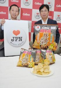 鹿児島の味ポテトチップスの発売開始を発表したカルビーの役員=25日、鹿児島県庁