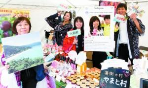 「果樹の村」を積極的に村をPRした大和村のブース=7日、神奈川県大和市